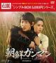 朝鮮ガンマンDVD-BOX2 <シンプルBOX>