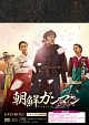 朝鮮ガンマンDVD-BOX1 <プレミアムBOX>