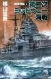 第二次ミッドウェー海戦 絶海戦線2