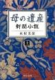 母の遺産(上) 新聞小説