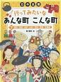 日本全国 行ってみたいなあんな町こんな町 福島・宮城・岩手・山形・秋田・青森・北海道 (7)