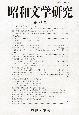 昭和文学研究 (70)
