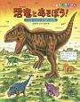 恐竜とあそぼう! パズル・クイズ・まちがいさがし