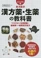 漢方薬・生薬の教科書<ビジュアル版> 東洋医学