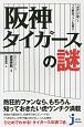 阪神タイガースの謎 「虎吉」が驚く?プロ野球ファンも喜ぶ!