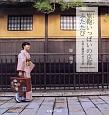 旅鞄-トランク-いっぱいの京都ふたたび 文具と雑貨をめぐる旅
