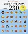 粘土、レジンで作る ミニチュアフードBOOK230