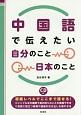中国語で伝えたい自分のこと日本のこと CD付