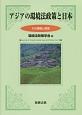 アジアの環境法政策と日本 その課題と展望