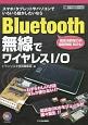 Bluetooth無線でワイヤレスI/O スマホ/タブレットやパソコンでいろいろ動かしたいな