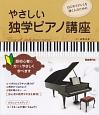はじめてドレミを弾く人のための やさしい独学ピアノ講座