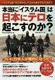 本当に「イスラム国」は日本にテロを起こすのか? 「イスラム国」の正体から、テロから身を守る方法まで