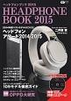 ヘッドフォンブック 2015 音楽ファンのための最新ヘッドフォンガイド