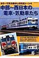 中部~西日本の電車・気動車たち カラーで見る懐かしき鉄道シーン4