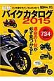 最新・バイクカタログ 2015 運命の1台が必ず見つかる!! バイク選びのパーフェクトガイド
