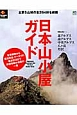 日本山小屋ガイド PEAKS特別編集 主要5山域の全264軒を網羅
