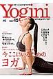Yogini 特集:今ここにいるためのヨガ ダイエット/ドリシティ/マインドフルネス瞑想… ヨガでシンプル・ビューティ・ライフ(45)