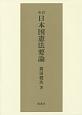 日本国憲法要論