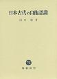 日本古代の自他認識