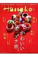 Hanako特別編集 かわいいプチ旅。 金沢、松本、軽井沢、箱根、熱海…1泊2日でおいしい