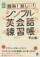 簡単!楽しい!シンプル英会話練習帳