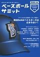 ベースボールサミット 特集:横浜DeNAベイスターズは止まらない! (5)