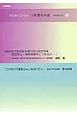 TOMIOKA世界遺産会議BOOKLET (4)