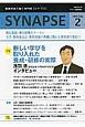 SYNAPSE 2015.2 特集:新しい学びを取り入れた養成・研修の実際 教員を育て磨く専門誌