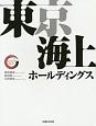 東京海上ホールディングス リーディング・カンパニーシリーズ