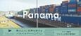 パナマ運河 オモチャの国の貨物船 鳥のように世界を旅するパラパラPHOTO