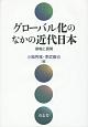 グローバル化のなかの近代日本 基軸と展開