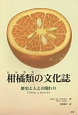 柑橘類-シトラス-の文化誌 歴史と人との関わり