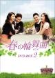 春の輪舞曲<ロンド> DVD-BOX2