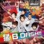 猛 B DASH!!