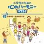 小学生のための 心のハーモニー ベスト! 音楽集会・音楽朝会の歌 3