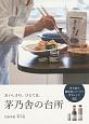 茅乃舎の台所 おいしさの、ひとてま。 茅乃舎の調味料シリーズで作るレシピ85