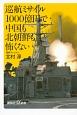 巡航ミサイル1000億円で中国も北朝鮮も怖くない