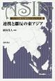 連携と離反の東アジア アジア比較社会研究のフロンティア3