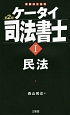 ケータイ司法書士 民法<第2版> (1)