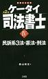 ケータイ司法書士 民訴系3法・憲法・刑法<第2版> (4)