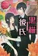 黒猫彼氏 KOMACHI&EIKI