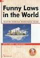 世界おもしろ比較文化 法律から学ぶ文化事情