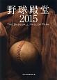 野球殿堂 2015