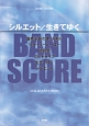 シルエット/生きてゆく song by KANA-BOON