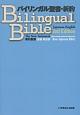 バイリンガル聖書・新約<2版> 新約聖書「聖書新改訳」