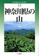 神奈川県の山<改訂新版> 新・分県登山ガイド13