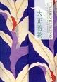 大正着物 BEAUTY OF JAPANESE MODERN