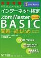 完全対策 NTTコミュニケーションズ インターネット検定 .com Master BASIC 問題+総まとめ 公式テキスト第2版対応
