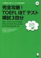 完全攻略!TOEFL iBT テスト 模試3回分 CD-ROM付 本番形式3回分でスコアと自信を獲得