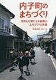 内子町のまちづくり 住民と行政による協働のまちづくりの実践